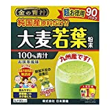 Japan Health and Beauty - Green Juice domestically Barley Young Leaves 90 Hull of Japan KusuriKen Gold *AF27*