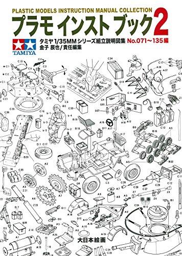 プラモインストブック2: タミヤ1/35MMシリーズ組み立て説明図集No.71~120編