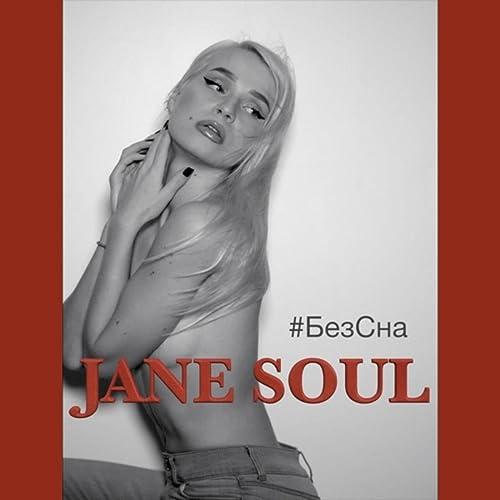 Amazon.com: Мне больно: Jane Soul: MP3 Downloads