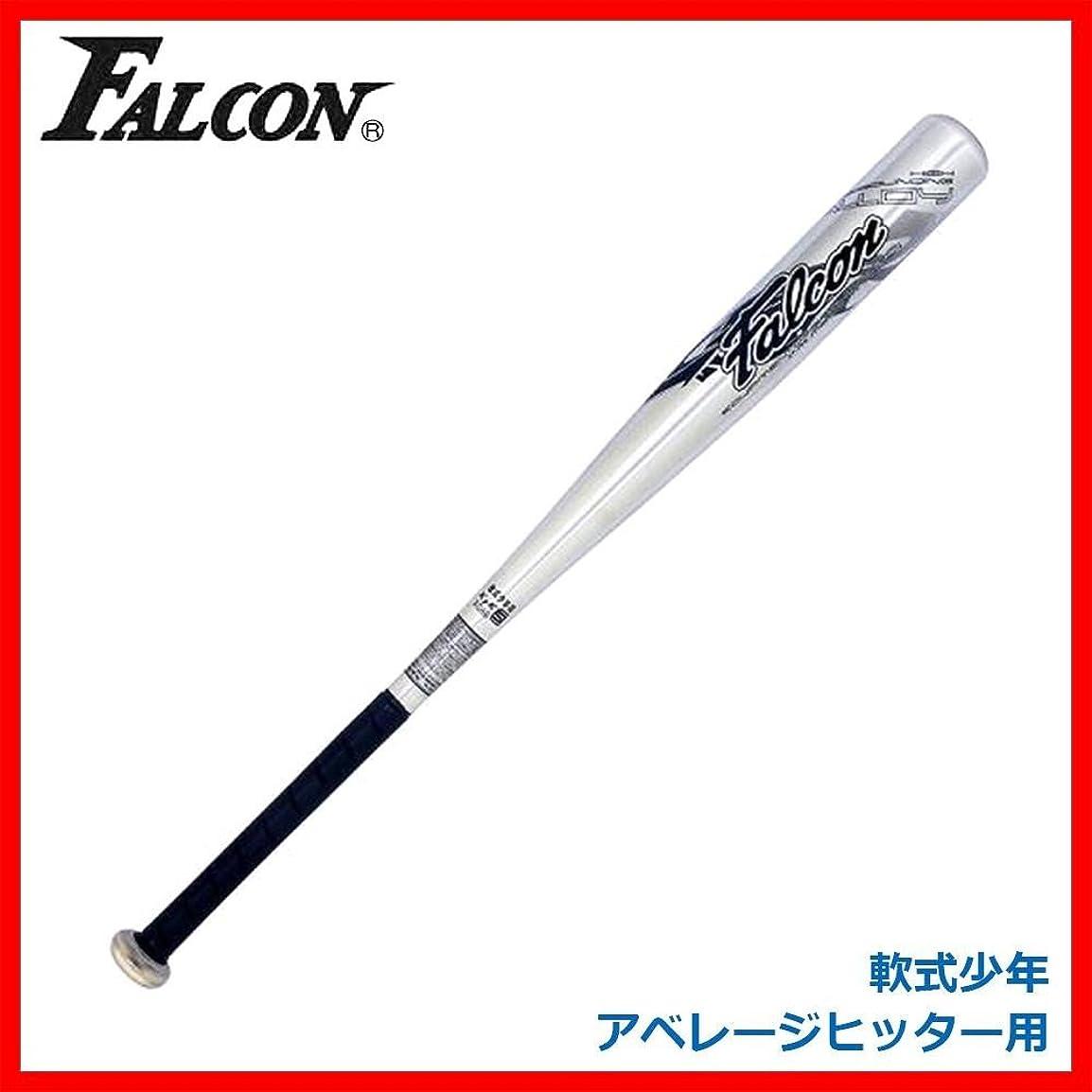 正当な確立不適FALCON ファルコン 金属製バット 軟式少年 アベレージヒッター用 シルバー AT-70S