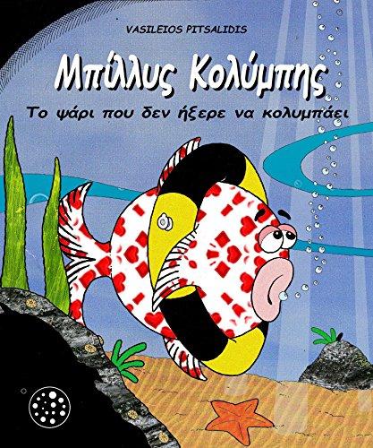 Μπίλλυς Κολύμπης: το ψάρι που δεν ήξερε να κολυμπάει by Vasileios Pitsalidis