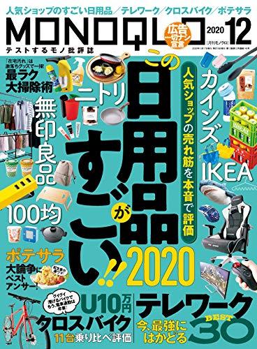 [雑誌] MONOQLO (モノクロ) 2020年12月号