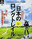 PEAKS 特別編集 日本のロングトレイル (エイムック 2686)