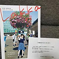 来栖りん 写真集 「Lakka」 完全アザーカット ミニ写真集 限定200名