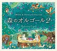 Mori No Orgel 2: Ghibli & Disney / Alpha Ha Orgel by ORGEL