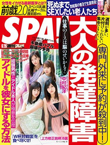 週刊SPA!(スパ)  2018年 6/26 号 [雑誌] 週刊SPA! (デジタル雑誌)