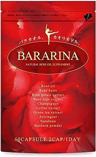 BARARINA ローズサプリ バラ シャンピニオン グレープシード 全12種配合 60粒30日分