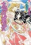 太陽神の姫巫女 (ティアラ文庫)