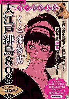 くノ一捕物帖大江戸緋鳥808 (TOKUMA FAVORITE COMICS)