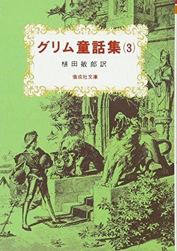 グリム童話集(3) (偕成社文庫3086)の詳細を見る