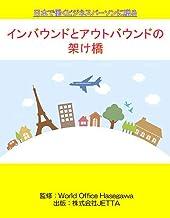 グローバルのススメ:インバウンドとアウトバウンドの架け橋: ビジネス海外漂流記 (カタカナ英会話ジェッタ文庫)