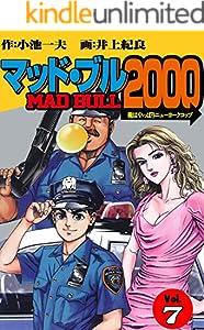 マッド★ブル2000 7巻 表紙画像
