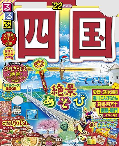 るるぶ四国'22 (るるぶ情報版(国内))