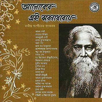 Aaloker Ei Jharnadharay