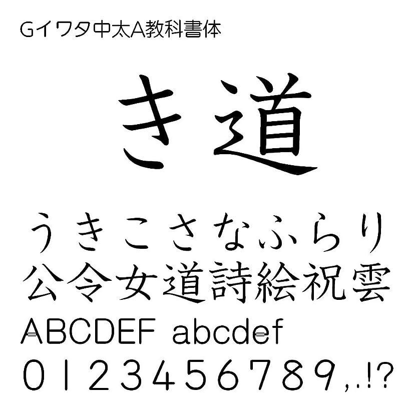 ロッジ聡明驚Gイワタ中太A教科書体 TrueType Font for Windows [ダウンロード]