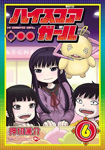 ハイスコアガール(6) (ビッグガンガンコミックススーパー)の詳細を見る