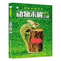 Encyclopedia explore unsolved mystery books extracurricular animal science books Encyclopedia of 6-9 years(Chinese Edition)