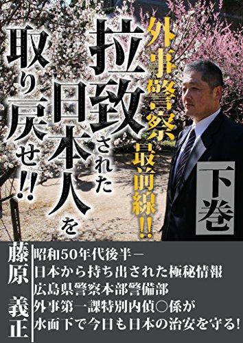 gaijikeisatsusaizensenrachisaretanihonjinotorimodosegekan (Japanese Edition)