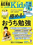 AERA with Kids 2020年 夏号