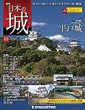 日本の城 改訂版 69号 (平戸城) [分冊百科]