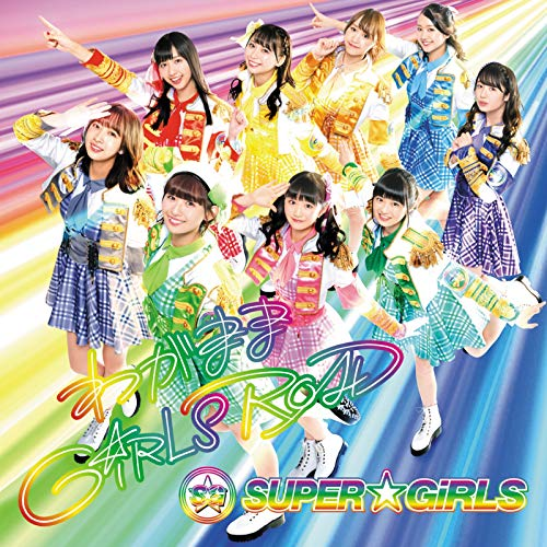 [Single]わがまま GiRLS ROAD – SUPER☆GiRLS[FLAC + MP3]