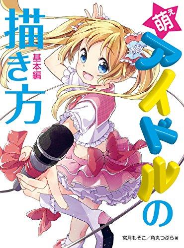 萌えアイドルの描き方 基本編 raw zip rar download manga free