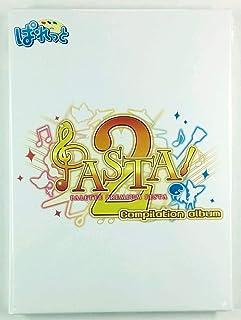 PASTA!2 コンピレーションアルバム