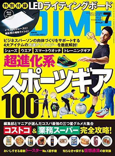 DIME (ダイム) 2021年 7月号 [雑誌]