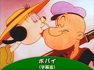 ポパイ(字幕版)
