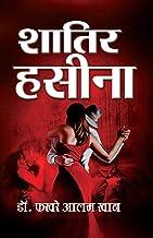 Shatir Haseena (1)