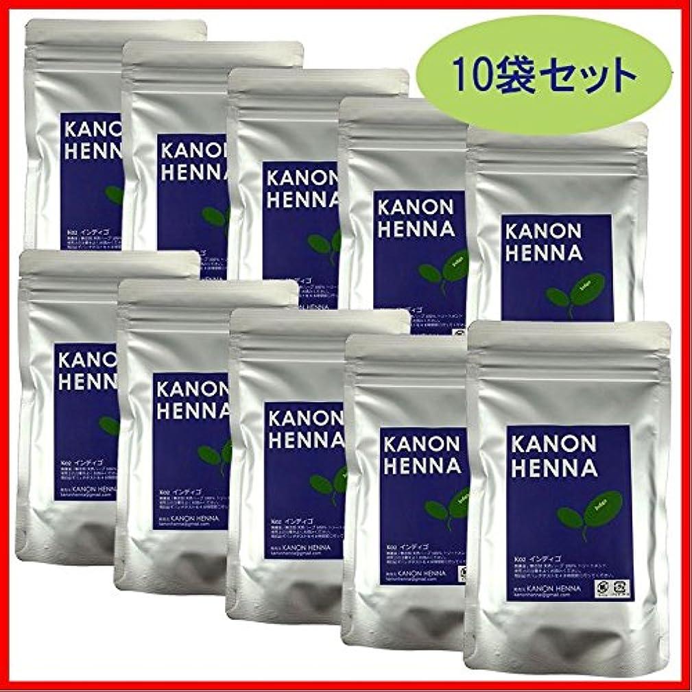 飢え所属振り返るヘナ カノンヘナ 天然ハーブ 無農薬無添加 ケミカルゼロ ヘアトリートメント 毛染め 染毛 白髪 青紫 10袋セット henna-indigo10set
