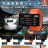 列車発車標ウォッチvol.2 新幹線&山手・京浜東北線Ver. [全5種セット(フルコンプ)]
