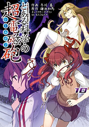 とある魔術の禁書目録外伝 とある科学の超電磁砲(10) (電撃コミックス)