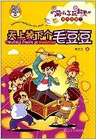 """淘小子玩翻天""""系列故事二 ——天上掉下个毛豆豆"""