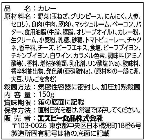 エスビー食品『噂の名店珊瑚礁湘南ドライカレー』