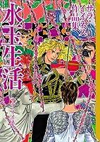 水玉生活 サラ・イイネス作品集 (講談社漫画文庫)