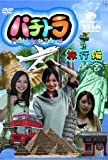 パチトラ -Pachinko☆TRAVEL-旅行編[DVD]