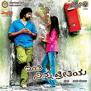 Inthi Nanna Preethiya (Original Motion Picture Soundtrack)