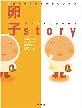 表紙: 女性のからだと卵子のひみつ 卵子story(ランコ・ストーリィ) | 鈴木賀世子
