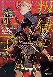 叛獄の王子(1) (モノクローム・ロマンス文庫)