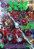 宇宙船vol.132 (ホビージャパンMOOK 391)