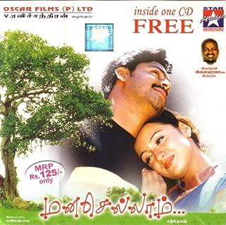 Highwasiley (Language: Tamil; Film: Manasellam; Film Artist 1: Srikanth; Film Artist 2: Trisha)