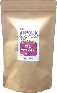 無添加 国産の国産・蒸しサツマイモ(ダイス・フリーズドライ)-Lサイズ280g 約20~35日分