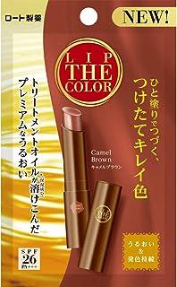 【2019年秋発売】リップザカラー リップティント キャメルブラウン SPF26