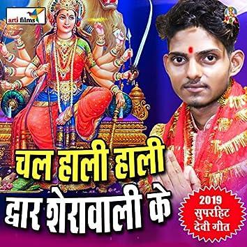 Le le aaib lalki chunariya (Bhojpuri Devi Geet)