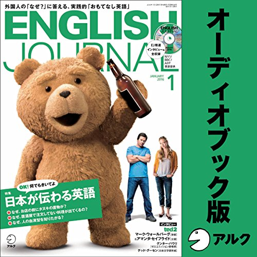 ENGLISH JOURNAL 2016年1月号(アルク) | アルク