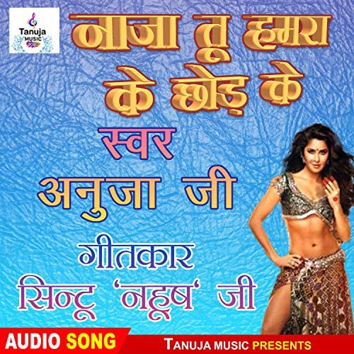 Anuja Sinha