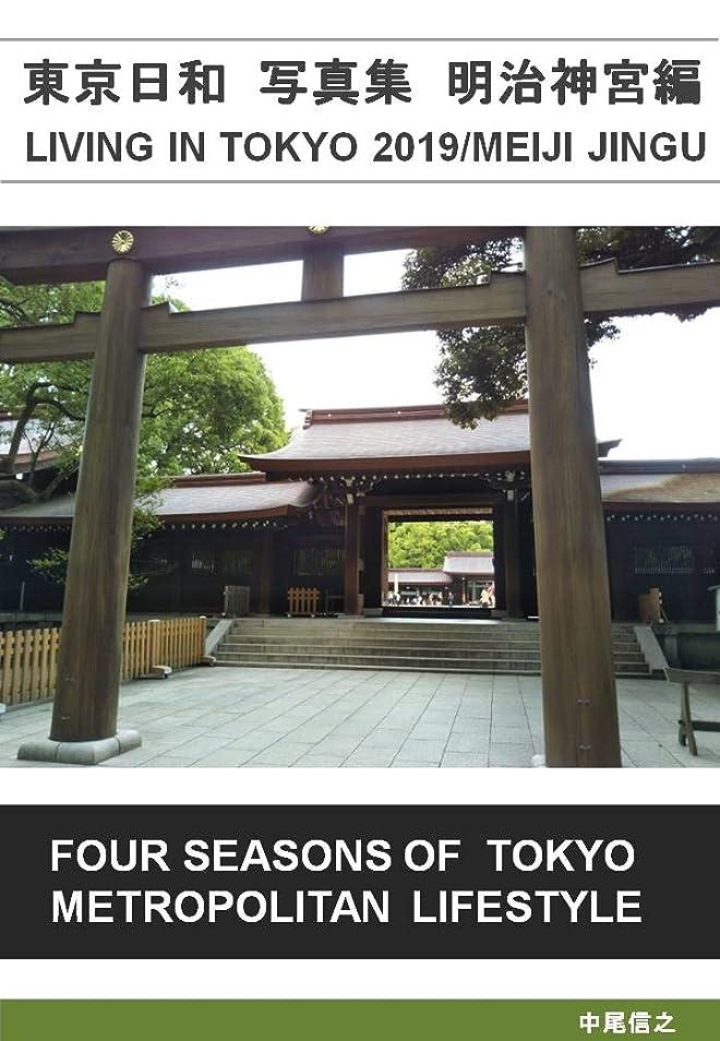 裁判所退屈なビーチ東京日和 写真集 明治神宮編 FOUR SEASONS OF  TOKYO  METROPOLITAN  LIFESTYLE