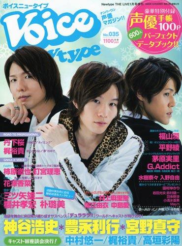 VOiCE Newtype (ボイスニュータイプ) 2010年 01月号 [雑誌]