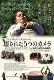 壊された5つのカメラ パレスチナ・ビリンの叫び [DVD]